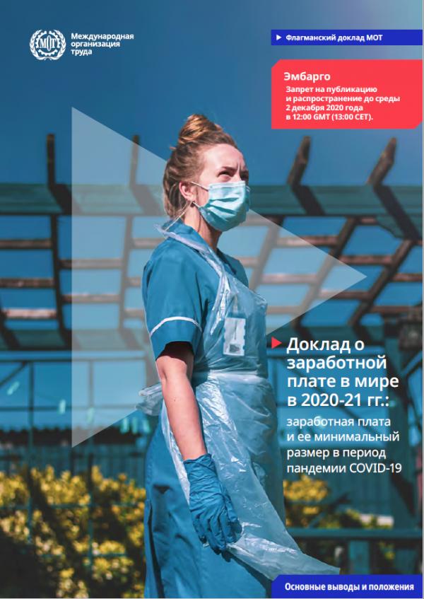 Organizația Internațională a Muncii a publicat Raportul Global al Salarizării pentru anii 2020-2021, în contextul pandemiei COVID-19